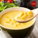 24種の緑黄色野菜の贅沢とろ〜りコーンスープ15食入り! ダ