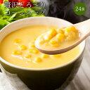 スリムアップスリム 野菜ポタージュ(360g)【スリムアップスリム】