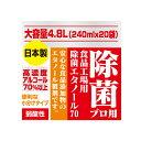 【あす楽対応】高濃度70%以上4.8L(240mlx20)日...
