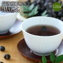 【送料無料】 丹波産100%!ぷるるん姫の黒豆茶 どっさり100包+25包計125包