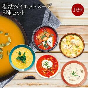 【メール便 送料無料】寒天とこんにゃくでとろ〜り温活ダイエットスープ5種類 計16食セット