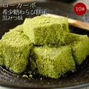 【送料無料】ローカーボ 希少糖わらび餅風 コラーゲン抹茶粉付 黒みつ味 120g×10袋 その1