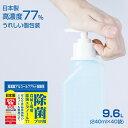 【あす楽】高濃度77% 9.6L(240mlx40) 業務用 アルコール エタノール 消毒液 アルコ