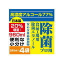 【即納】高濃度77% 960ml(240mlx4) アルコー