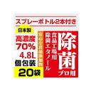 高濃度70% 4.8L(240mlx20) アルコール消毒液
