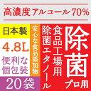 高濃度70% 4.8L(240mlx20) 業務用 エタノー