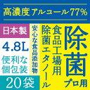 高濃度77% 4.8L(240mlx20) アルコール エタ
