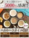 ヘルシーヘルシースタイル雑炊 6種類18食ダイエット食品 置き換え ダイエット食品 プロテイン タンパク質 満腹感 2