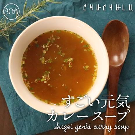 すごい元気カレースープ30食セット 滋養強壮成分12種類配合毎日絶好調 にんにくまか朝鮮人参すっぽんまむし元気パワースープ