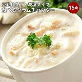 DIETクラムチャウダー15食入り!豆乳仕立て 減塩タイプ! ダイエット食品【ダイエット スープ/diet ス−プ】