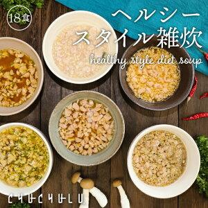 ヘルシースタイル雑炊 6種類18食ダイエット食品 置き換えダイエット 満腹感 ダイエット雑炊 糖質制限 低糖質 プロテイン タンパク質 ダイエット 食品