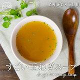 健康さらさら・すごい玉ねぎスープ50包 ケルセチン 水溶性食物繊維 90種類発酵エキス 1食分のビタミン配合 ダイエット食品 置き換えダイエット 満腹感 ダイエットスープ 糖質制限 低糖質