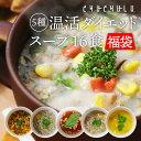 ■【ムソー】(無双本舗)玄心スープ〈箱〉150g×5