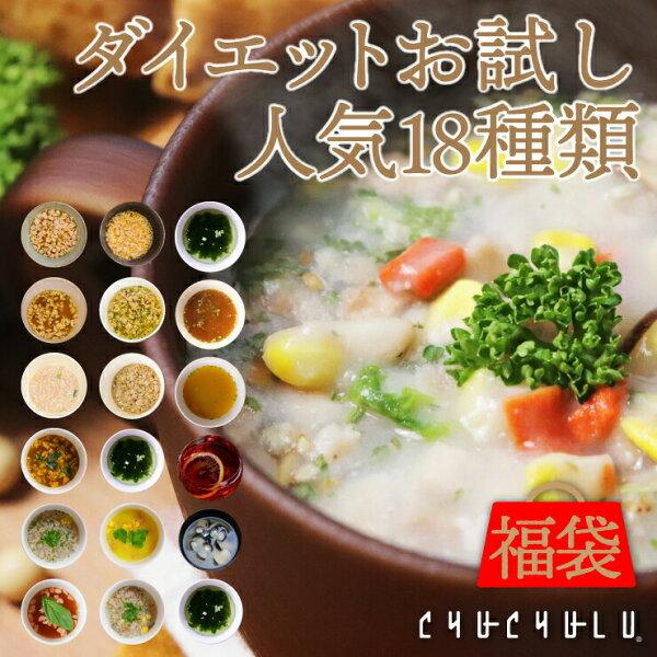 福袋人気商品だけ詰め合わせ18種類お試しセット 1(非常食/スープ/ダイエット)ダイエット食品置き換えダイエット満腹感