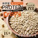 プロテインクリスピー 18袋 植物性 たんぱく質 ダイエット食品 タンパク質 プロテイン