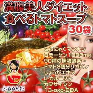 濃縮トマトのパワーですっきり&スリム!パスタやリゾットにも使えます!【メール便 送料無料】...