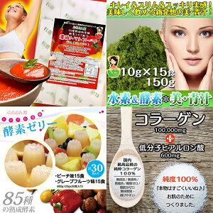 トマトスープ15食、美・青汁15食、純粋100%ヒアルロン酸コラーゲン34日分、プラセンタ&酵素コ...