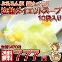 プチ断食にも最適!【47%OFF】プチ断食にも最適!塩麹ダイエットスープ10袋セット!(酵素ダイ...