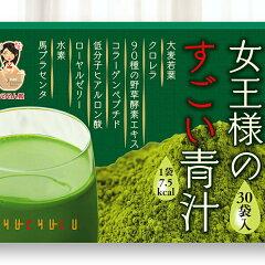 健康で元気だから美しい!キレイ&スリム&スッキリ実感!美味しく飲める新発想の青汁!【メー...