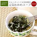 【メール便 送料無料】元気わかめスープ50食セット!訳あり企画!包装資材簡素化商品!