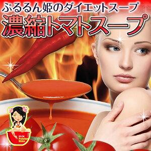 濃縮トマトのパワーですっきり&スリム!パスタやリゾットにも使えます!【ダイエットスープ】9...