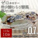 【メール便 送料無料】ゼロカロリー 希少糖わらび餅風 黒みつ味 115...