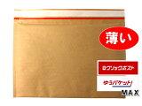 【300枚】【クラフト茶色】 薄い クッション封筒 スリム 開封テープ付 薄横型 クリックポスト MAX 内寸315×225mm ゆうパケット【薄手エアキャップ使用】