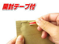 【20枚】クッション封筒開封テープ付CD用DS・PS3内寸190×175