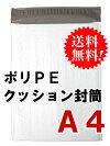 【200枚】【送料無料】ポリPEクッション封筒A4サイズ内寸240×340mm色:白強力封かんテープ付き