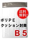 【20枚】ポリPEクッション封筒B5・角3サイズDVD重ねて2枚サイズ内寸215×280mm色:白強力封かんテープ付き