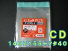透明OPP袋CD用テープ付き【100枚】(クリアパックTP14-15.5)カクケイ