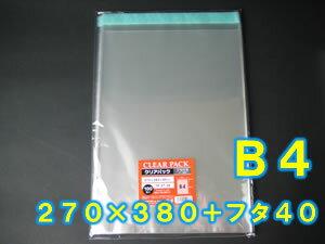 書籍・商品のラッピングに! 透明OPP袋 フタ付(テープ付き) 30ミクロン B4用 (270×380...