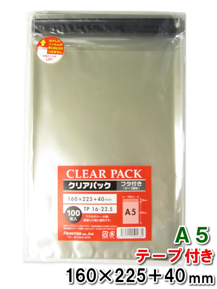 OPP袋>透明OPP袋 フタ付(テープ付き)30ミクロン クリアパック>【A5】 巾160×高さ225+フタ40mm