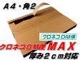 新【1000枚】【A4角2】【厚み2cm】クロネコDM便MAXサイズ 厚み2cm対応 メール便専用ダンボールケース 内寸 326×234×16mm  クリックポスト・ゆうパケット対応