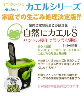 家庭用生ごみ処理機 自然にカエル スターターセット SKS−101型 電気もなし、臭いもなしで衛生的!