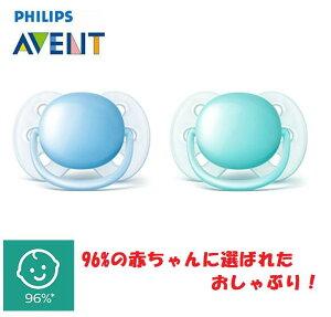 Philips Avent フィリップス アヴェント ウルトラソフト おしゃぶり 2個入り レンジでチンして除菌もできるケース付き 0〜6ヵ月、6〜18ヵ月【並行輸入】
