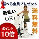 ポイント10倍♪【送料無料!!】【カード・後払いOK】エアロバイク・フィットネスバイクウォー...
