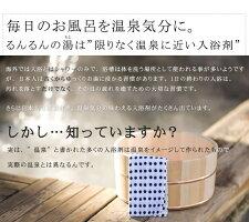 薬用入浴剤るんるんの湯(もと)お得パック1200g2個セット【あす楽/宅配便送料無料】