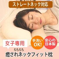 癒されネックフィット枕【ストレートネック/まくら/ネック枕/】
