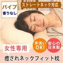 【送料無料】癒されネックフィット枕(パイプ香りなし)&専用ピ...