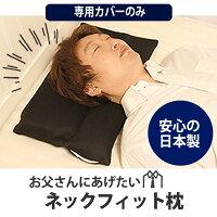 【送料無料】お父さんにあげたいネックフィット枕専用プローケース【ピローケース/ネックフィット枕/スマホ首/首まくら/ネック枕】