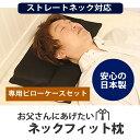 ストレートネック枕 お父さんにあげたいネックフィット枕カバー...