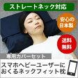 【送料無料】スマホヘビーユーザーにおくるネックフィット枕&専用枕カバーセット【ストレートネック/ストレートネック枕/まくら/ネック枕/スマホ首】