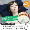 ストレートネック枕 スマホヘビーユーザーにおくるネックフィッ...