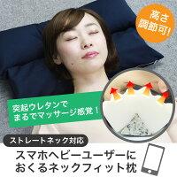 【送料無料】スマホヘビーユーザーに送るネックフィット枕【ストレートネック/ストレートネック枕/まくら/ネック枕/スマホ首】