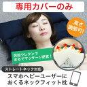 【専用枕カバー単品】ストレートネック枕 スマホヘビーユーザー...