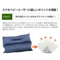 【送料無料】スマホヘビーユーザーにおくるネックフィット枕【ストレートネック/ストレートネック枕/まくら/ネック枕/スマホ首】