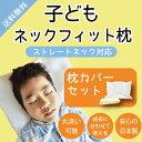 ストレートネック枕 子どもネックフィット枕カバー付セット 【...