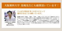 北山村産じゃばら使用「すっぱくないじゃばらジュース(80g)」[日本じゃばら普及協会公認]※代引き不可【メール便/送料無料】<ナリルチン含有>[M便1/2]