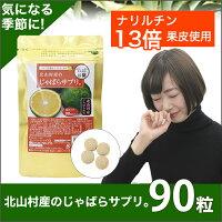送料無料♪北山村産のじゃばらサプリ